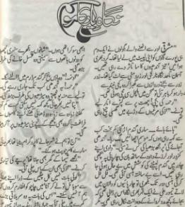 imran digest best urdu novel lists