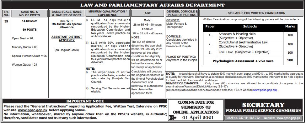 latest high court jobs advertisement