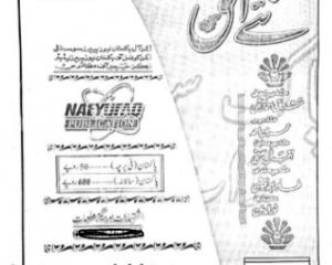 naye ufaq novel lists