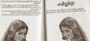 rida digest urdu novel lists